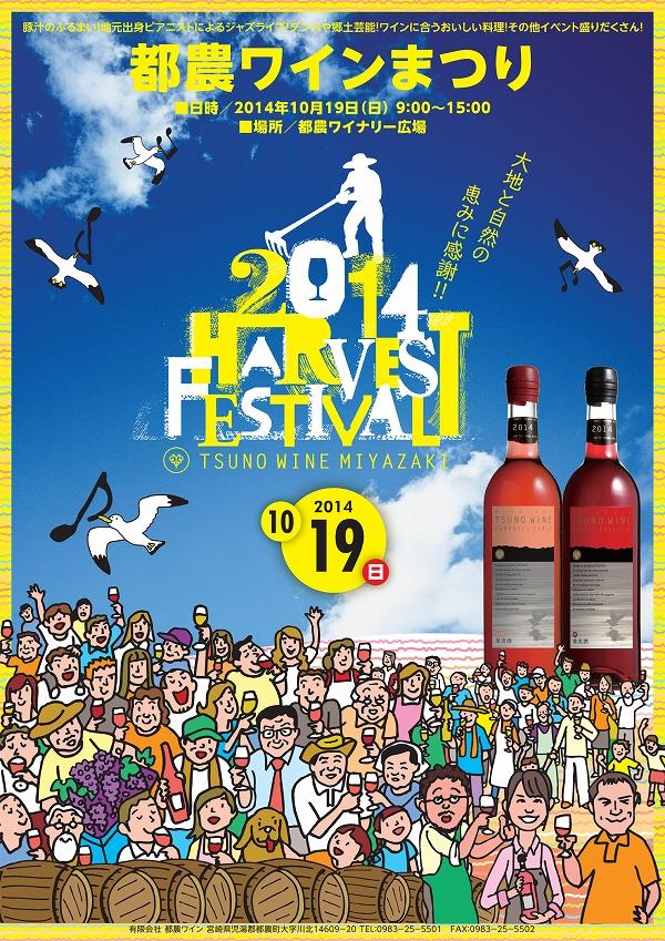 '14-fb2014ワインまつりPOPトンボなし.jpg