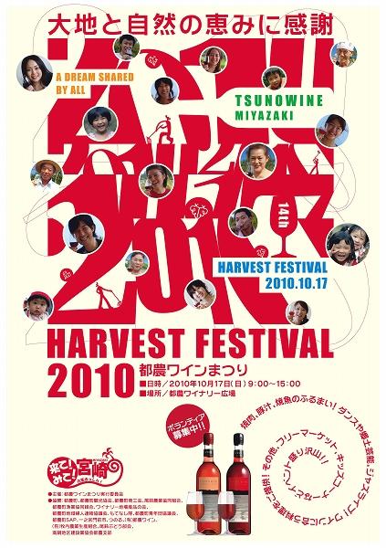 N2-2010ワインまつりポスター.jpg