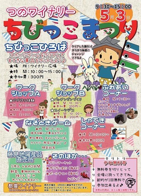 2016chibi-pri.jpg